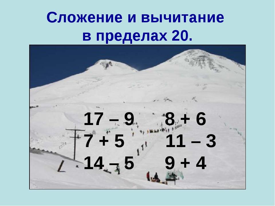 Сложение и вычитание в пределах 20. 17 – 9 8 + 6 7 + 5 11 – 3 14 – 5 9 + 4