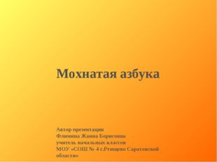 Мохнатая азбука Автор презентации Флимина Жанна Борисовна учитель начальных к