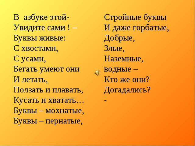 Стройные буквы И даже горбатые, Добрые, Злые, Наземные, водные – Кто же они?...