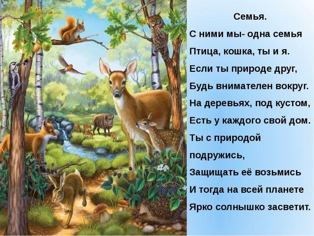 Семья. С ними мы- одна семья Птица, кошка, ты и я. Если ты природе друг, Будь...