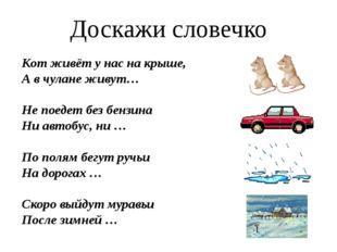 Доскажи словечко Кот живёт у нас на крыше, А в чулане живут… Не поедет без бе