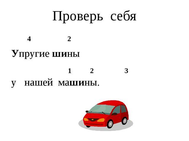 4 2 Упругие шины 1 2 3 у нашей машины. Проверь себя