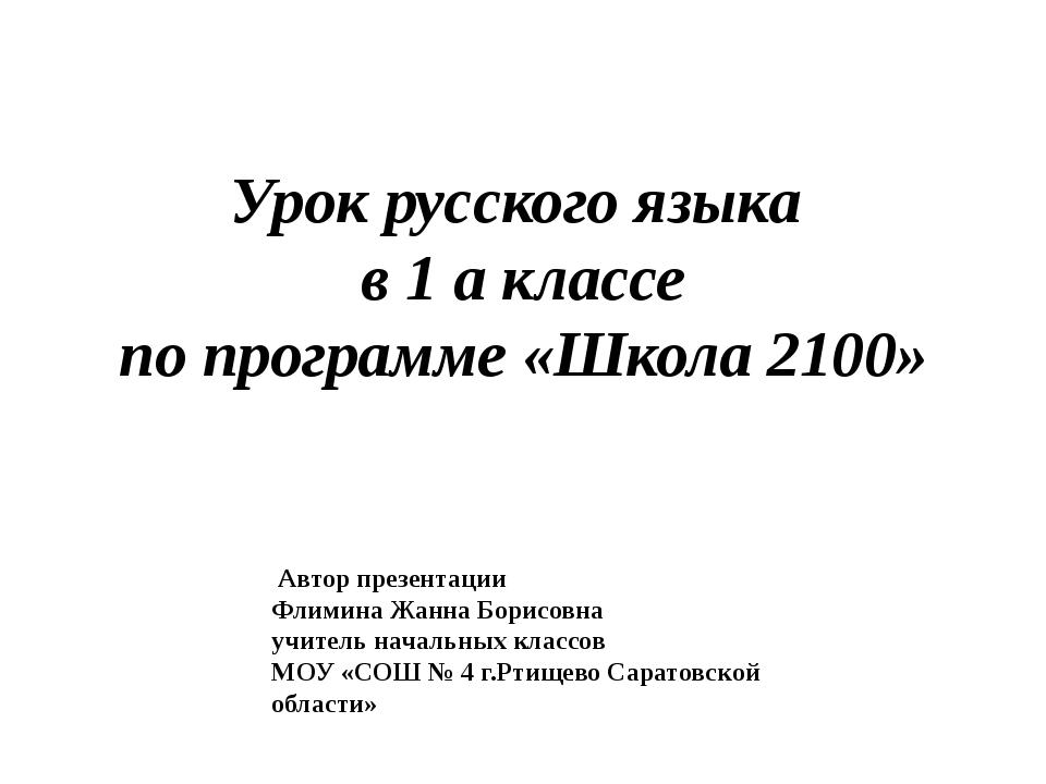 Урок русского языка в 1 а классе по программе «Школа 2100» Автор презентации...