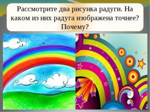 Рассмотрите два рисунка радуги. На каком из них радуга изображена точнее? По