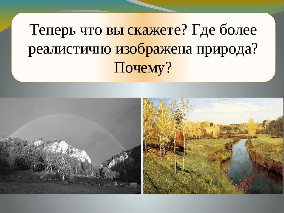 Как вы думаете, на каком изображении природа будет отображена более реалисти...