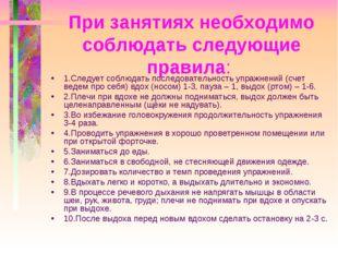 При занятиях необходимо соблюдать следующие правила: 1.Следует соблюдать посл