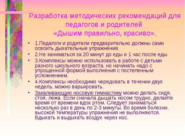 Разработка методических рекомендаций для педагогов и родителей «Дышим правиль...