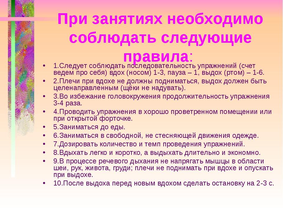 При занятиях необходимо соблюдать следующие правила: 1.Следует соблюдать посл...