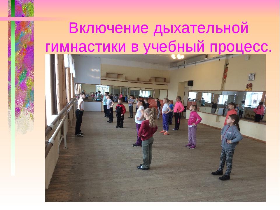 Включение дыхательной гимнастики в учебный процесс.