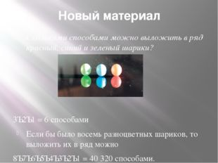 Новый материал Сколькими способами можно выложить в ряд красный, синий и зеле