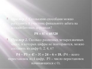 Пример 1. Сколькими способами можно расставить 8 участниц финального забега