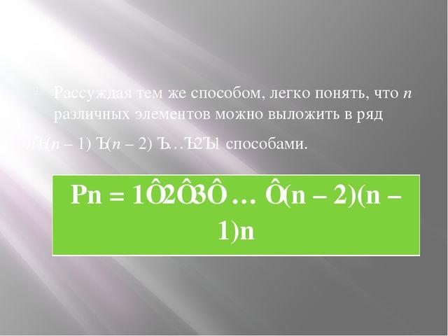 Рассуждая тем же способом, легко понять, что n различных элементов можно выл...