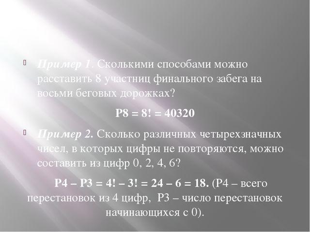 Пример 1. Сколькими способами можно расставить 8 участниц финального забега...