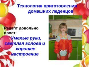 Технология приготовления домашних леденцов Рецепт довольно прост: Умелые рук