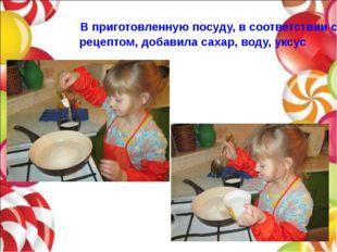 В приготовленную посуду, в соответствии с рецептом, добавила сахар, воду, ук