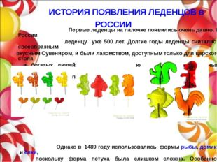 ИСТОРИЯ ПОЯВЛЕНИЯ ЛЕДЕНЦОВ в РОССИИ Первые леденцы на палочке появились очен