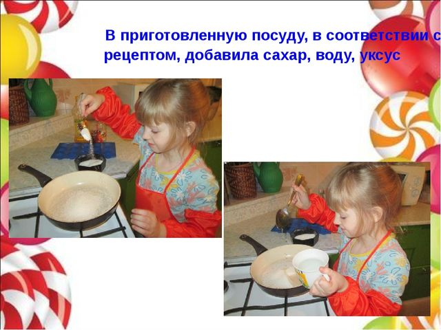 В приготовленную посуду, в соответствии с рецептом, добавила сахар, воду, ук...