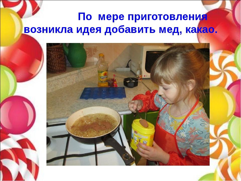 По мере приготовления возникла идея добавить мед, какао.