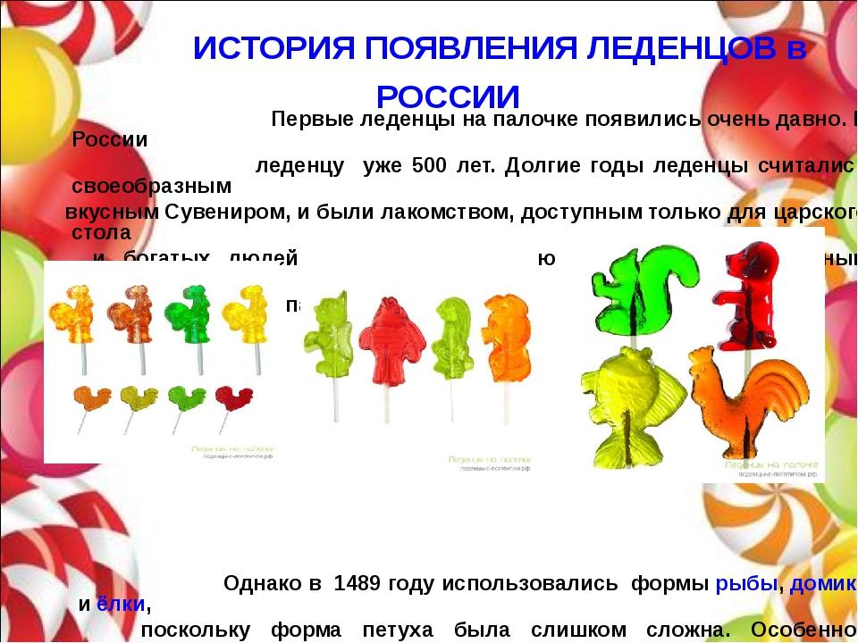 ИСТОРИЯ ПОЯВЛЕНИЯ ЛЕДЕНЦОВ в РОССИИ Первые леденцы на палочке появились очен...