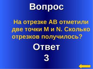 Вопрос Ответ 3 На отрезке АВ отметили две точки M и N. Сколько отрезков получ