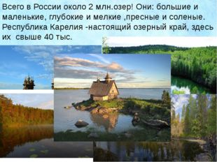 Всего в России около 2 млн.озер! Они: большие и маленькие, глубокие и мелкие
