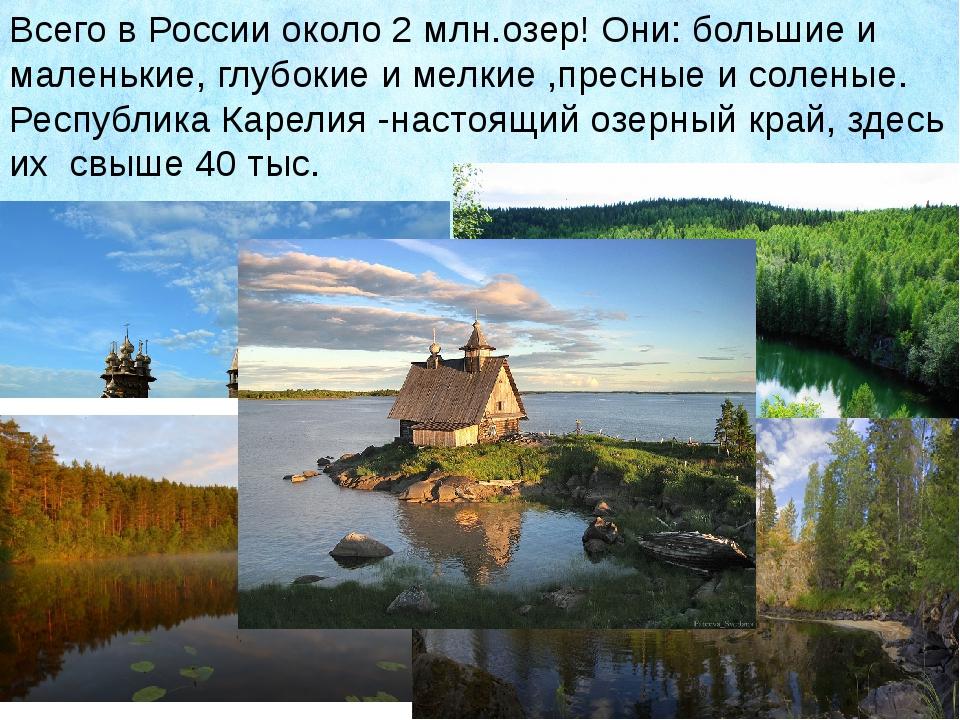 Всего в России около 2 млн.озер! Они: большие и маленькие, глубокие и мелкие...