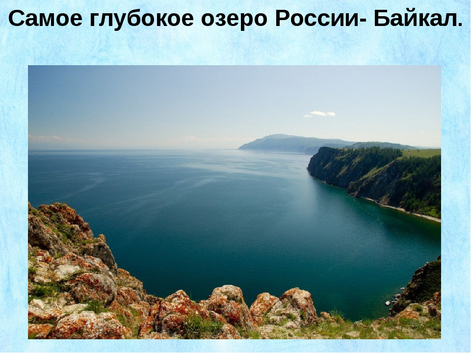Самое глубокое озеро России- Байкал.
