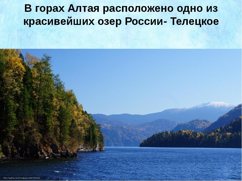 В горах Алтая расположено одно из красивейших озер России- Телецкое