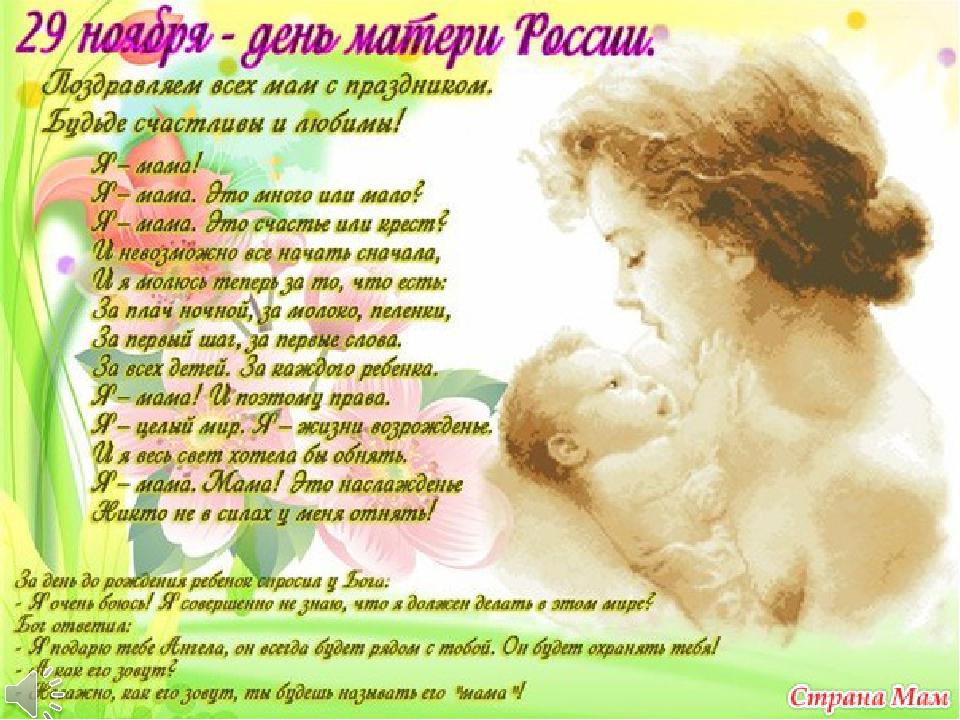 Поздравления для матери к празднику день матери