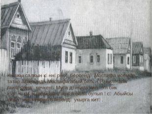 Кышкы салкын көннәрнең берсендә Мостафа исемле татар авылында Мостафа абый б