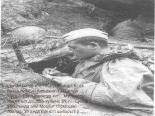 Шулай матур итеп яшәп ятканда Бөек Ватан сугышы башлана..1941 елда Муса Җәли