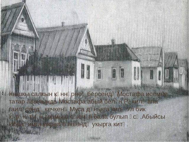 Кышкы салкын көннәрнең берсендә Мостафа исемле татар авылында Мостафа абый б...