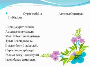 Сурет сабағы Авторы:Оспанхан Әубәкіров Шіркін,сурет сабағы Ауылды еске салад