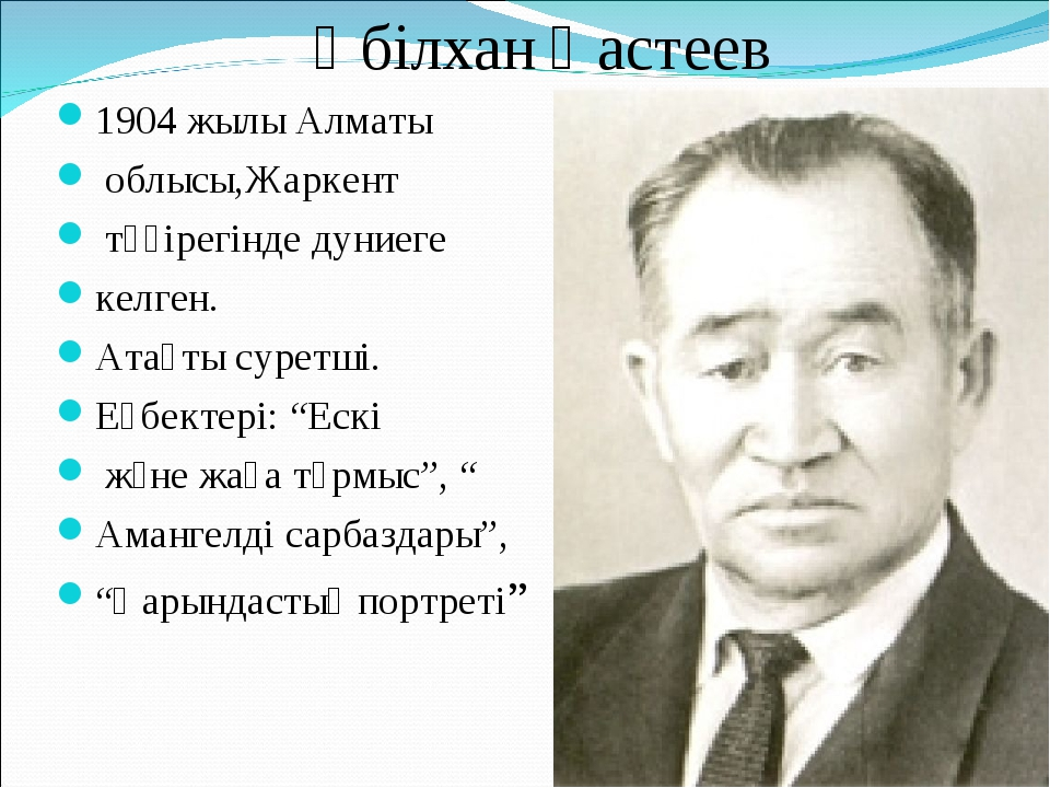 Әбілхан Қастеев 1904 жылы Алматы облысы,Жаркент төңірегінде дуниеге келген....