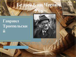 Белый Бим Черное Ухо Гавриил Троепольский