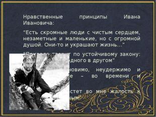 """Нравственные принципы Ивана Ивановича: """"Есть скромные люди с чистым сердцем,"""