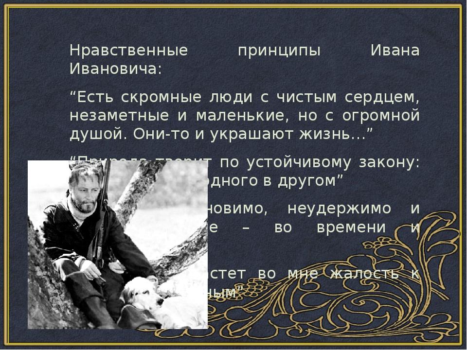 """Нравственные принципы Ивана Ивановича: """"Есть скромные люди с чистым сердцем,..."""