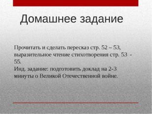 Домашнее задание Прочитать и сделать пересказ стр. 52 – 53, выразительное чте