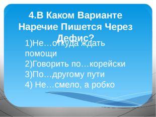 4.В Каком Варианте Наречие Пишется Через Дефис? 1)Не…откуда ждать помощи 2)Го