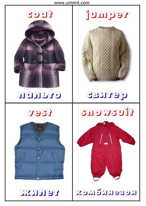 Тёплая одежда на английском