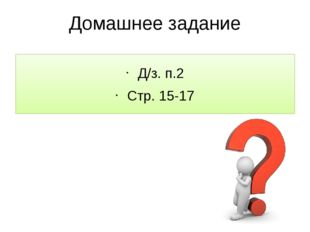 Домашнее задание Д/з. п.2 Стр. 15-17