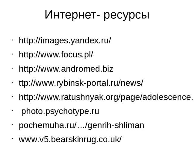 Интернет- ресурсы http://images.yandex.ru/ http://www.focus.pl/ http://www.an...