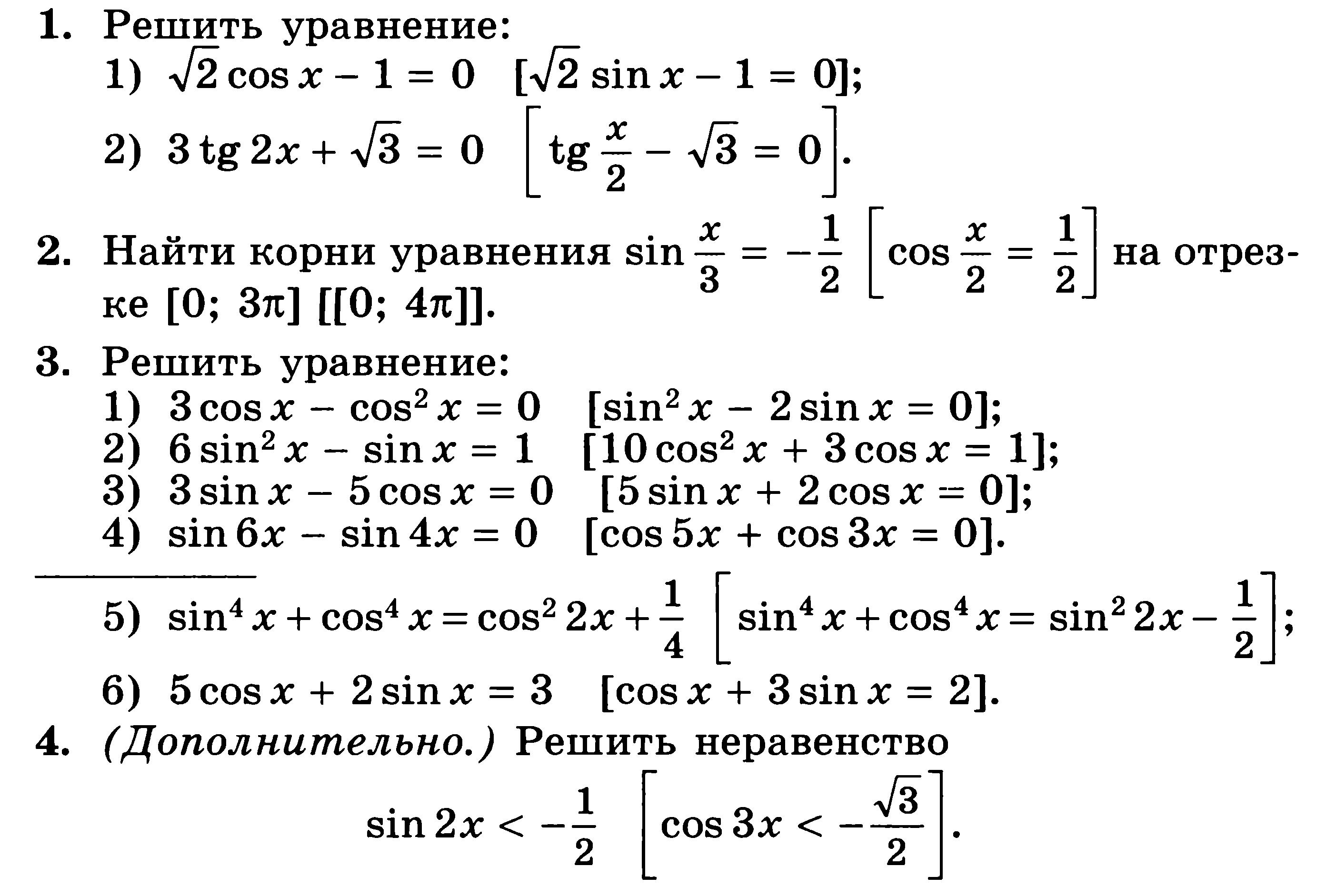 Контрольная работа алгебра 10 делимость чисел 9637