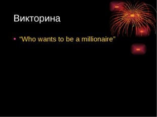 "Викторина ""Who wants to be a millionaire"""