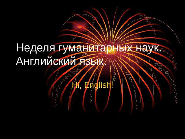 Неделя гуманитарных наук. Английский язык. Hi, English!