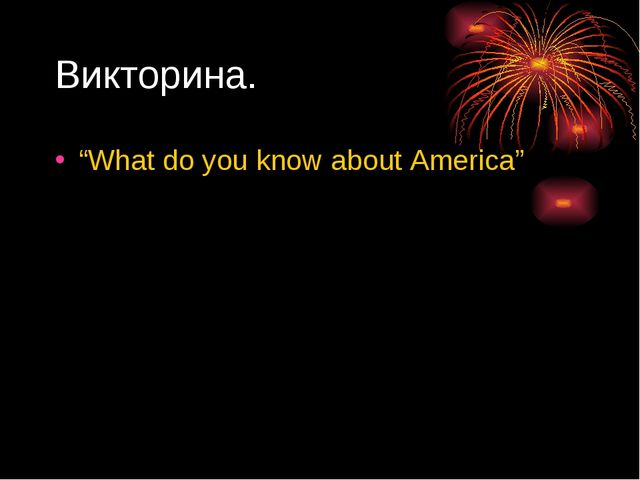 "Викторина. ""What do you know about America"""