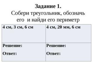 Задание 1. Собери треугольник, обозначь его и найди его периметр 4 см, 3 см,