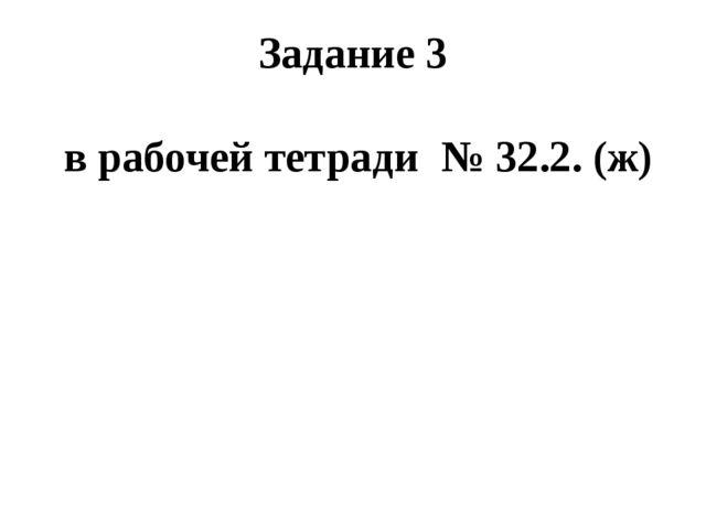 Задание 3 в рабочей тетради № 32.2. (ж)