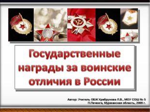 Автор: Учитель ОБЖ Храбрунова Л.В., МОУ СОШ № 5 П.Печенга, Мурманская область