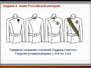 Правила ношения степеней Ордена Святого Георгия (слева-направо с 4-й по 1-ю)